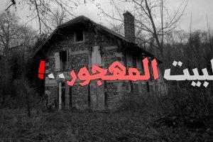 قصص اثاره قصة رعب بعنوان أشباح آل محروس