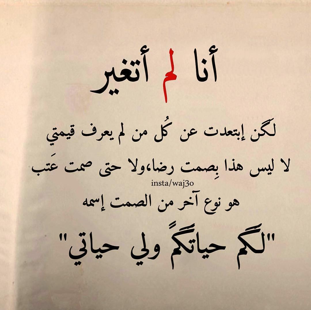 حكم عربية جميلة لأشهر الحكماء والعظماء