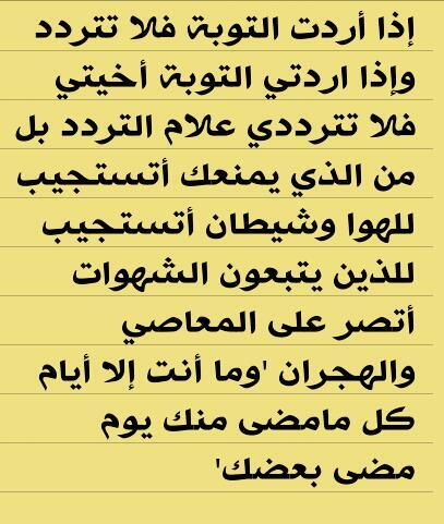 رسائل دينية للاصدقاء اجمل المسجات الاسلامية