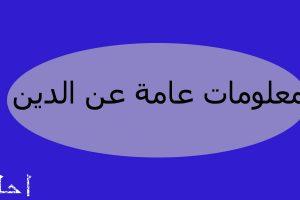 معلومات عامة عن الدين | معلومات إسلامية عامة