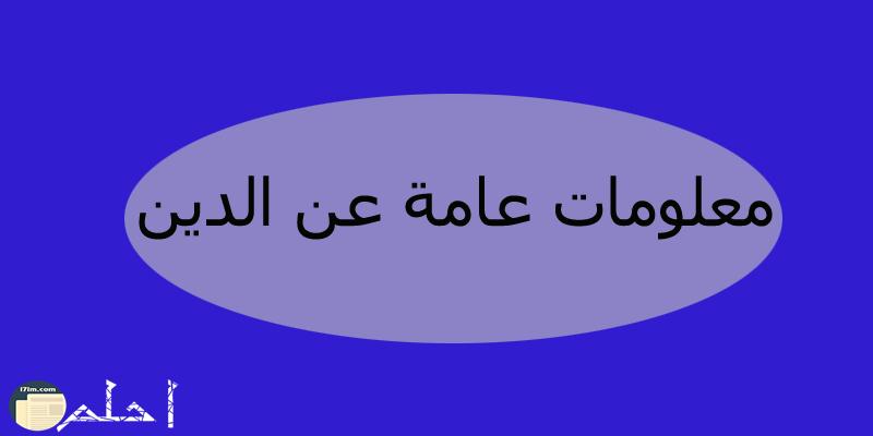 معلومات عامة عن الدين