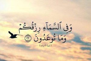 رسائل دينيه قصيره 10 مسجات اسلامية للتذكير بالله