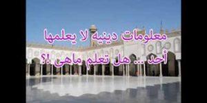 معلومات اسلامية