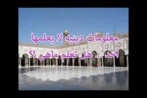 معلومات دينية اسلامية نادرة بالصور 40 معلومة اسلامية مفيدة