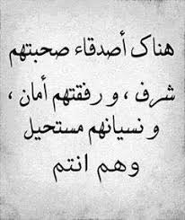 هناك اصدقاء صحبتهم شرف ورفقتهم امان ونسيانهم مستحيل وهم أنتم ..