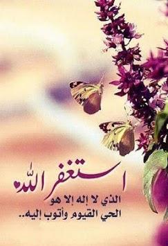استغفر الله ..