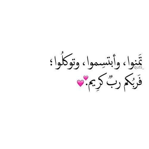 ربكم رب كريم ..