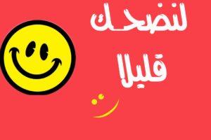 قصص مضحكة سعودية واقعية 12