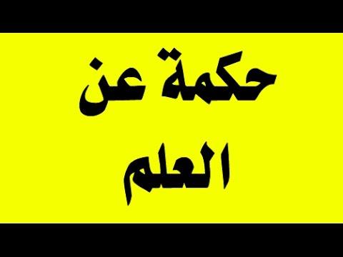 اقوال و حكم عن العلم Youtube