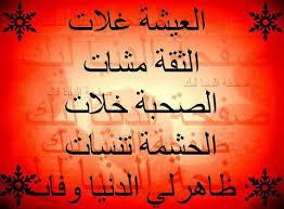 امثال وحكم جزائرية اروع الحكم و الامثال باللهجة الجزائرية