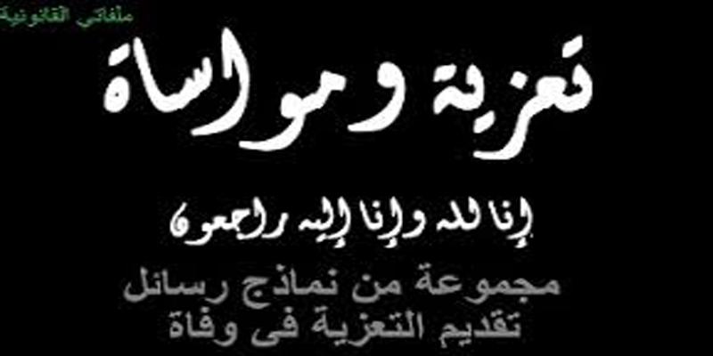 رسائل تعزية مسجات متنوعة لتعزية أهل الميت