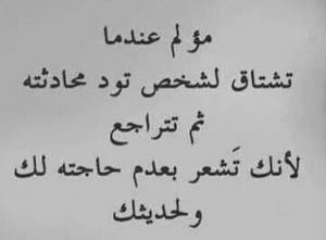 رسائل عتاب للزوج المطنش و المقصر مؤثرة جدا 2019
