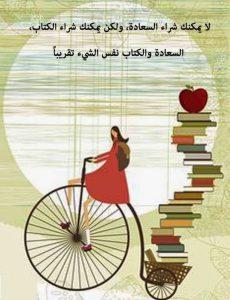 عبارات عن القراءة