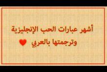 كلمات حب بالانجليزية