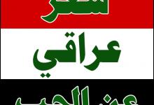 شعر غزل عراقي