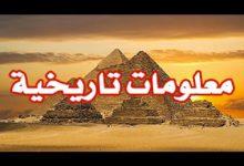 معلومات تاريخية