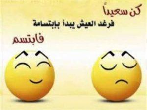 عبارات عن الابتسامة