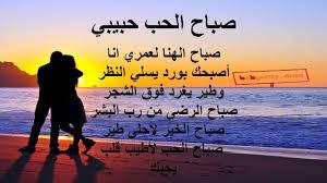 صباح الحب يا روحي أحلى عبارات ورسائل الحب والهيام