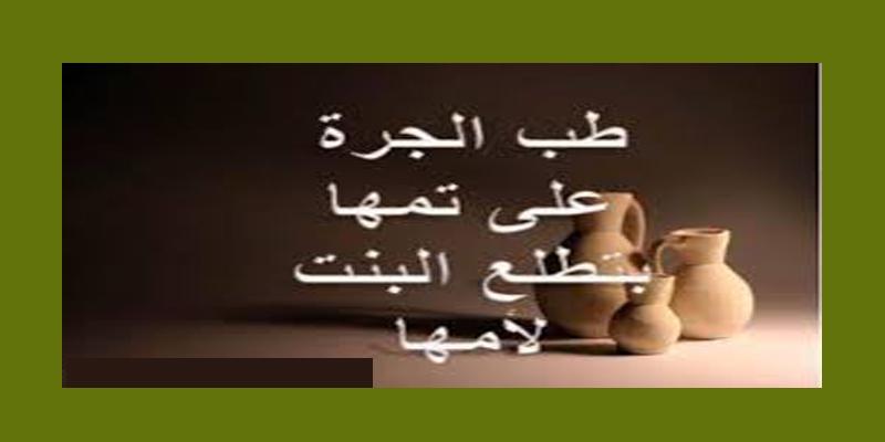 امثال بالصور تجميعة رائعة من أقوى الأمثال المصرية والسورية والجزائرية لاتفوتكم -بالصور22
