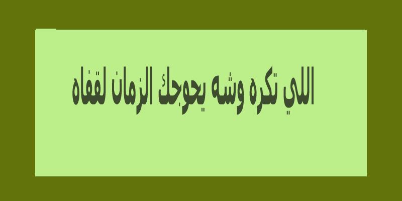 امثال بالصور تجميعة رائعة من أقوى الأمثال المصرية والسورية والجزائرية لاتفوتكم -بالصور4