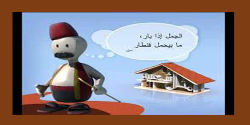 امثال بالصور تجميعة رائعة من أقوى الأمثال المصرية والسورية والجزائرية لاتفوتكم -شعبية-2