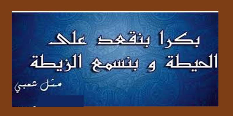 امثال بالصور تجميعة رائعة من أقوى الأمثال المصرية والسورية والجزائرية لاتفوتكم -شعبية-6