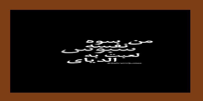 امثال بالصور تجميعة رائعة من أقوى الأمثال المصرية والسورية والجزائرية لاتفوتكم -1