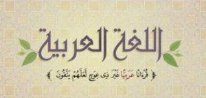 اسئلة ثقافية عن اللغة العربية الفصحى