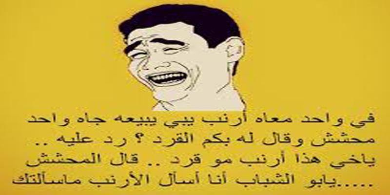 نكات عربية