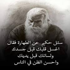 حكم وأقوال مأثورة بالصور