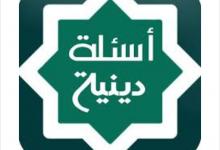 اسئلة دينية اسلامية