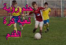 حلم لعب كرة القدم