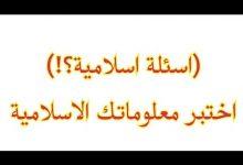 اسئلة اسلامية سهلة