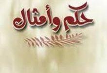 امثال و حكم عربية