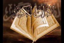 اسئلة دينية من القرآن الكريم