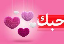 كلمات حب و عزل