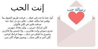 رسائل الحب والغرام