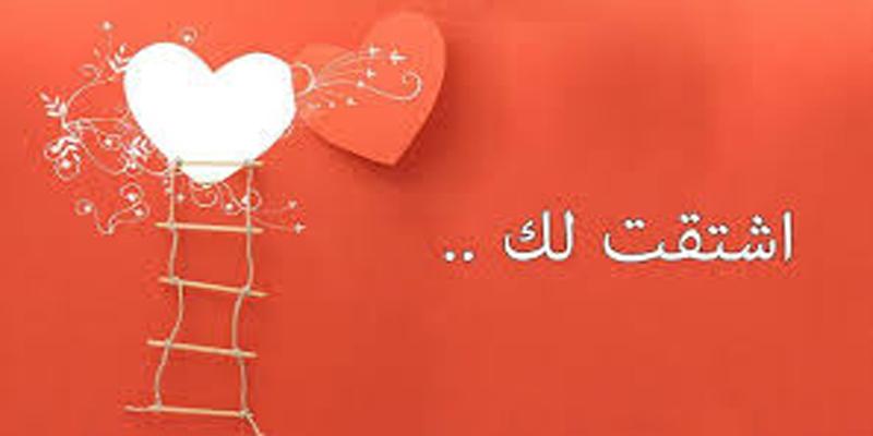رسالة شوق لزوجي حبيبي اجمل مسجات حب تجنن