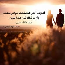 كلمات حب للزوجه