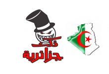 نكت جزائرية