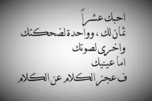 كلمات حب جامده جدا