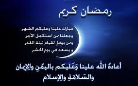 رسائل رمضانية دينية عبارات تهنئة بقدوم شهر رمضان المبارك