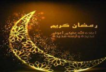 رسائل رمضانية دينية