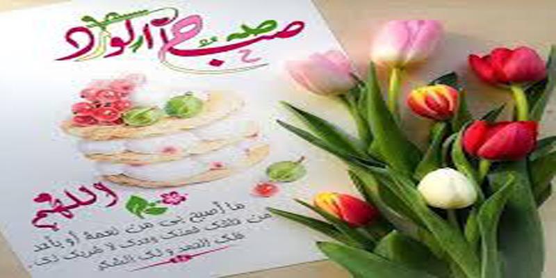 رسائل صباح الورد