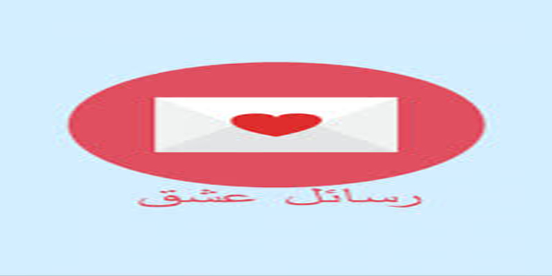 رسائل عشق وحب