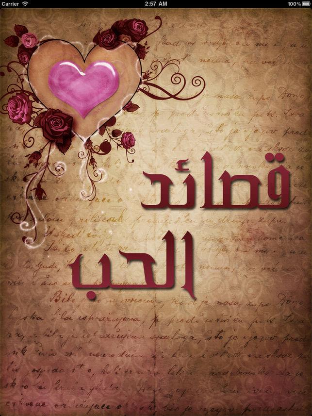 شعر حب بدوي