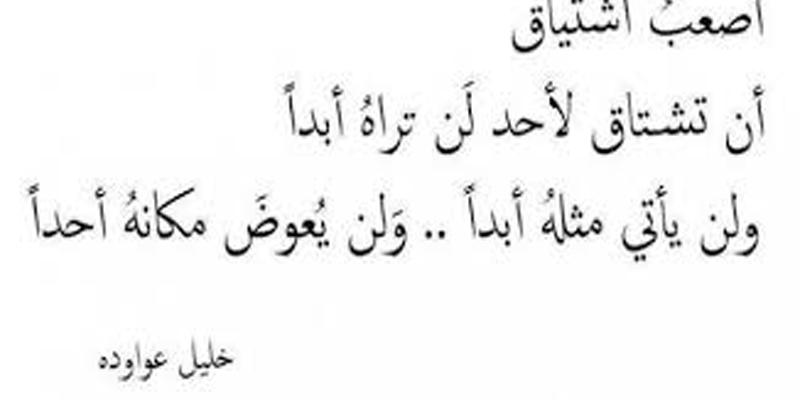 شعر حزين مصرى عن الفراق