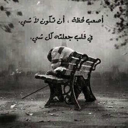 كلام عتاب عن الفراق حزين تدمع له العيون