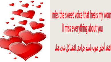 كلمات حب بالانجليزى مترجمه بالعربي