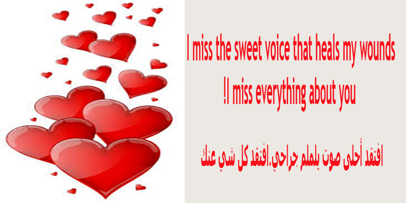 كلمات حب بالانجليزى مترجمه بالعربى Love Words